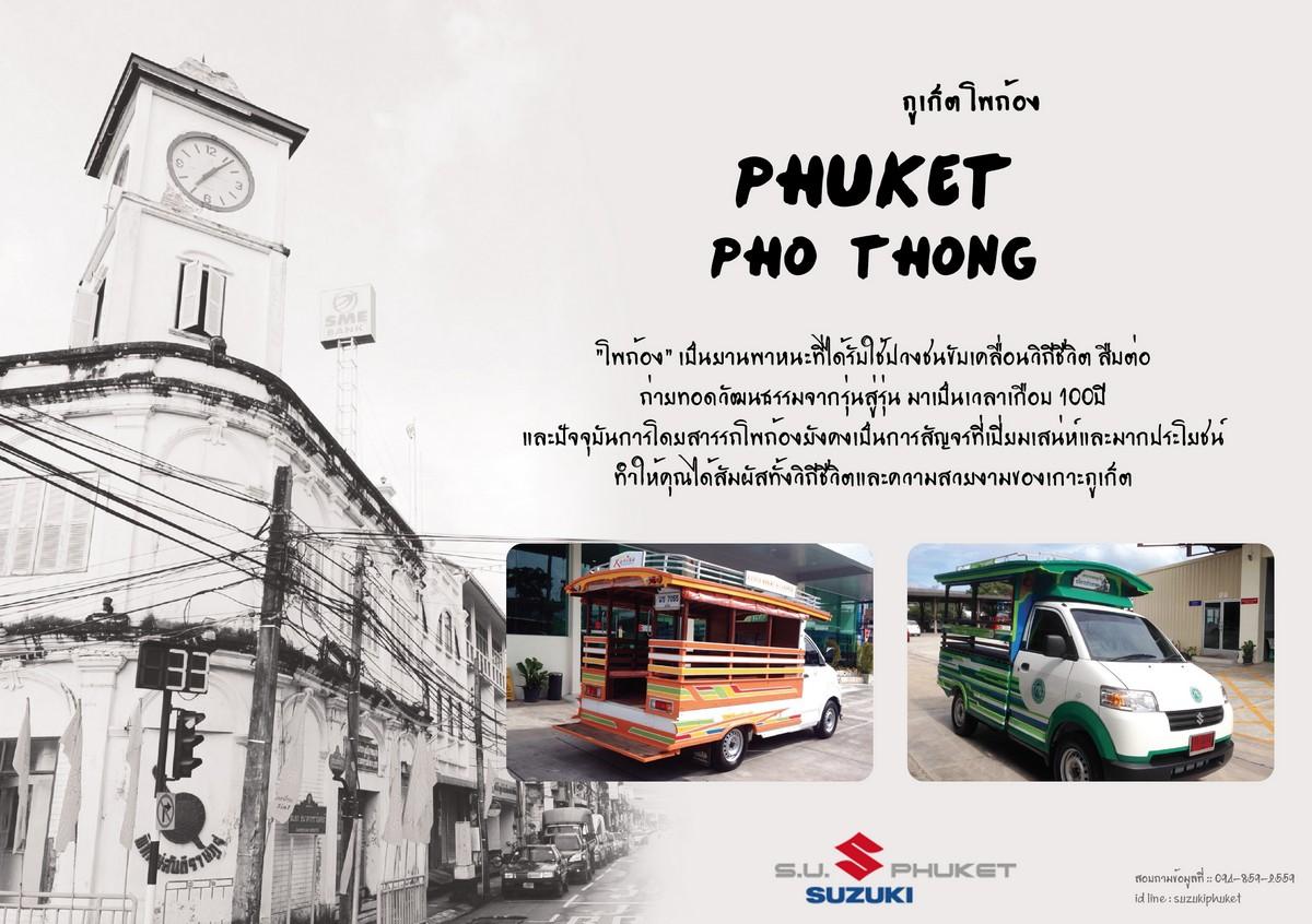phothong‡2